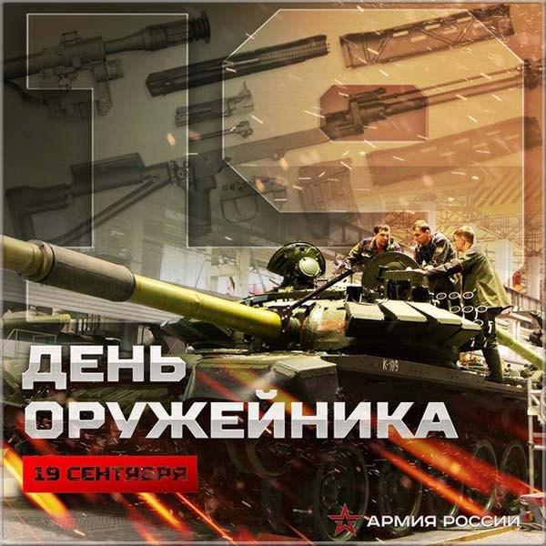 День российского оружейника