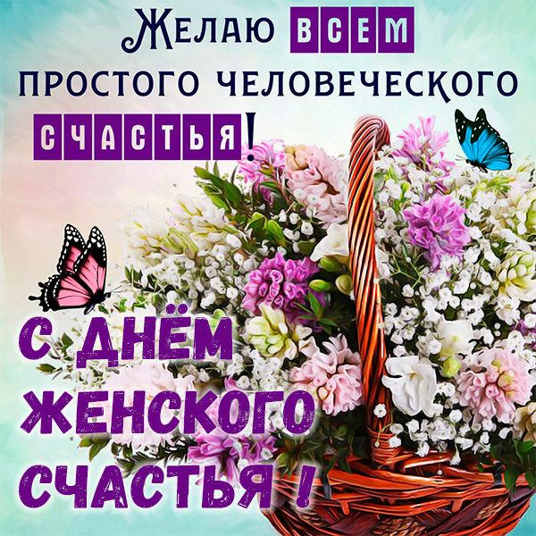 Всемирный день женского счастья