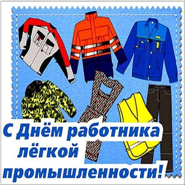 День работников легкой промышленности