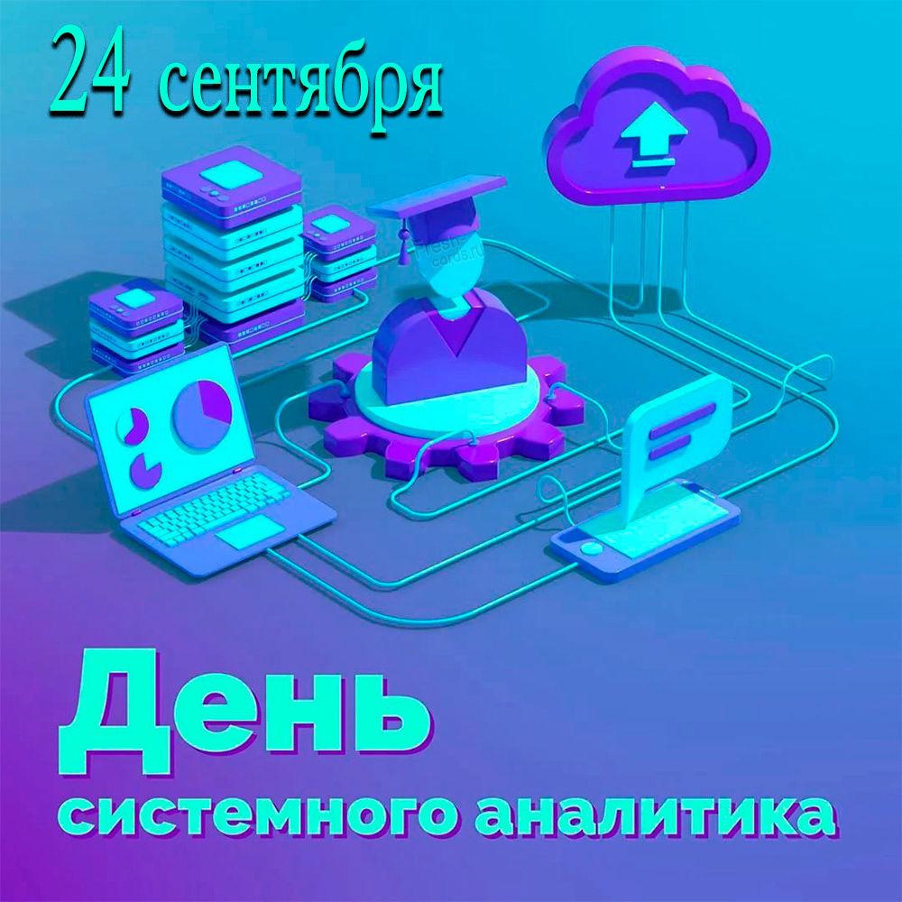 День системного аналитика