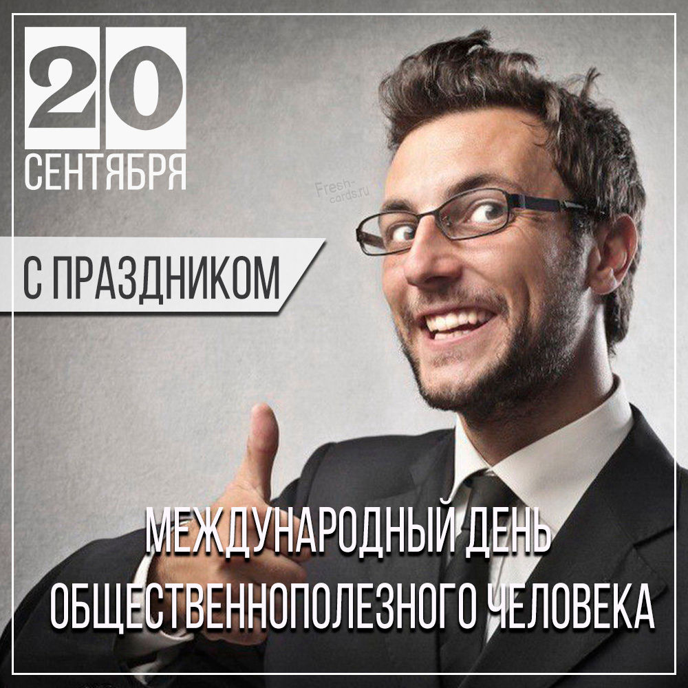 День общественнополезного человека