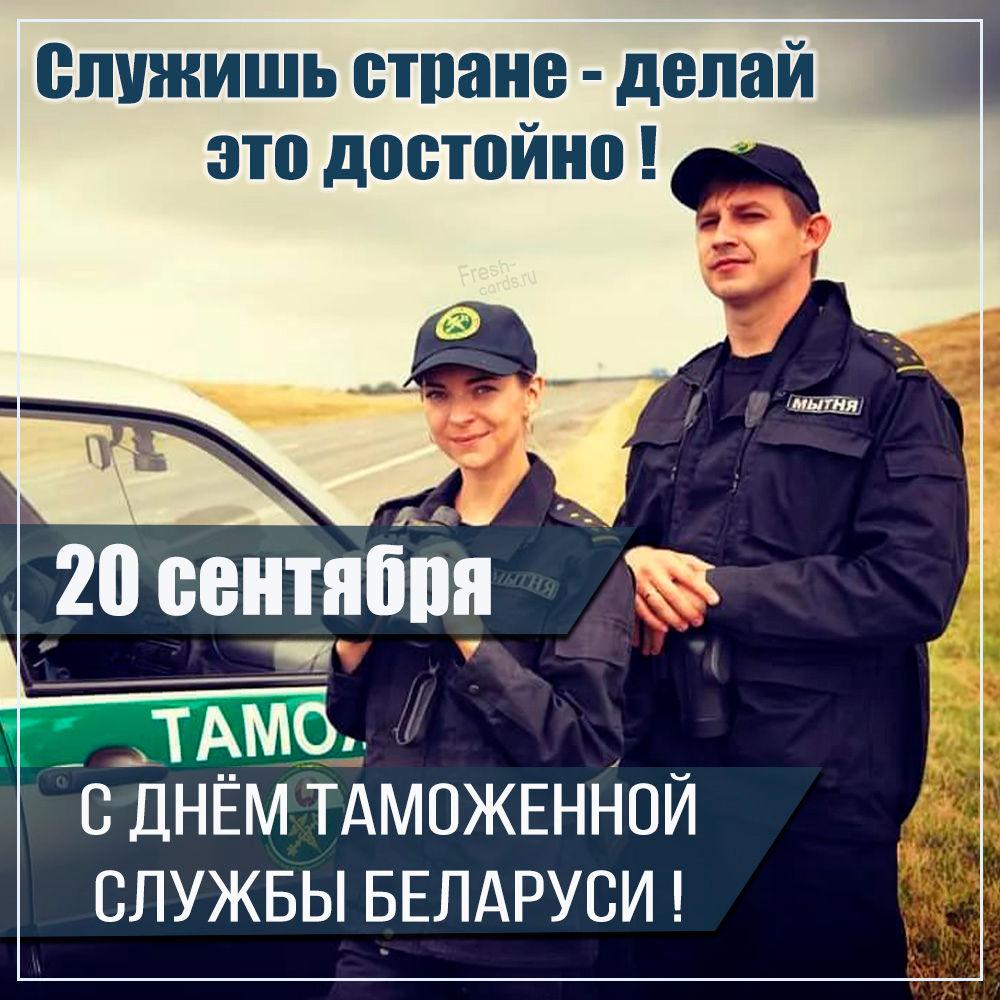 День таможенника Беларуси