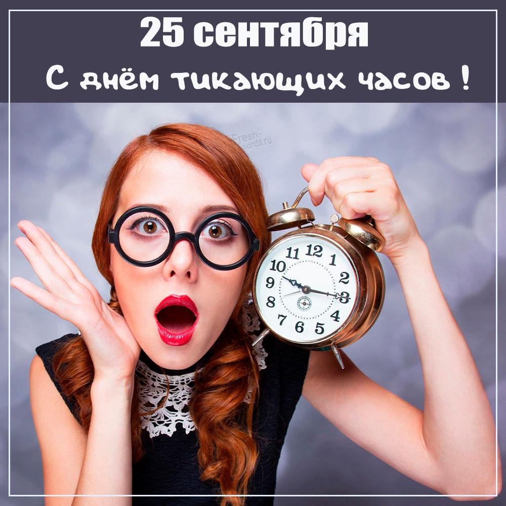 День тикающих часов