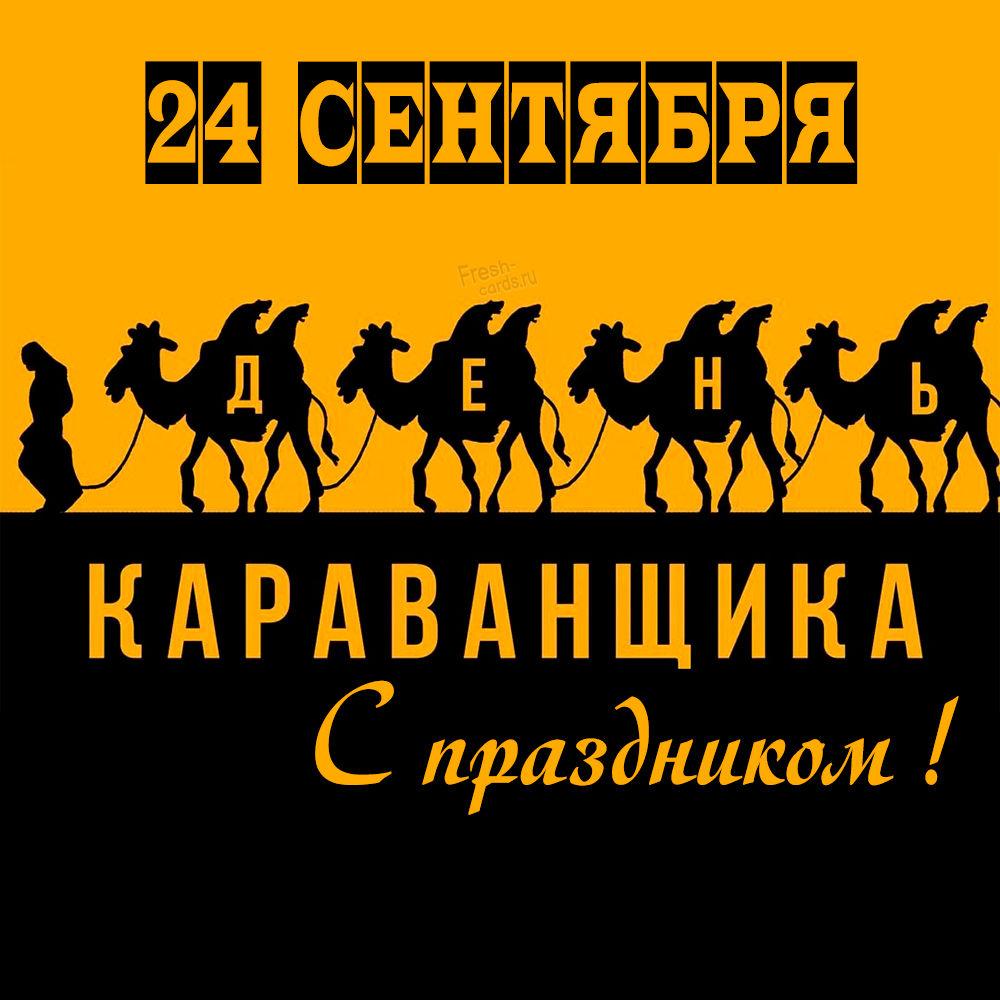 Международный день караванщика