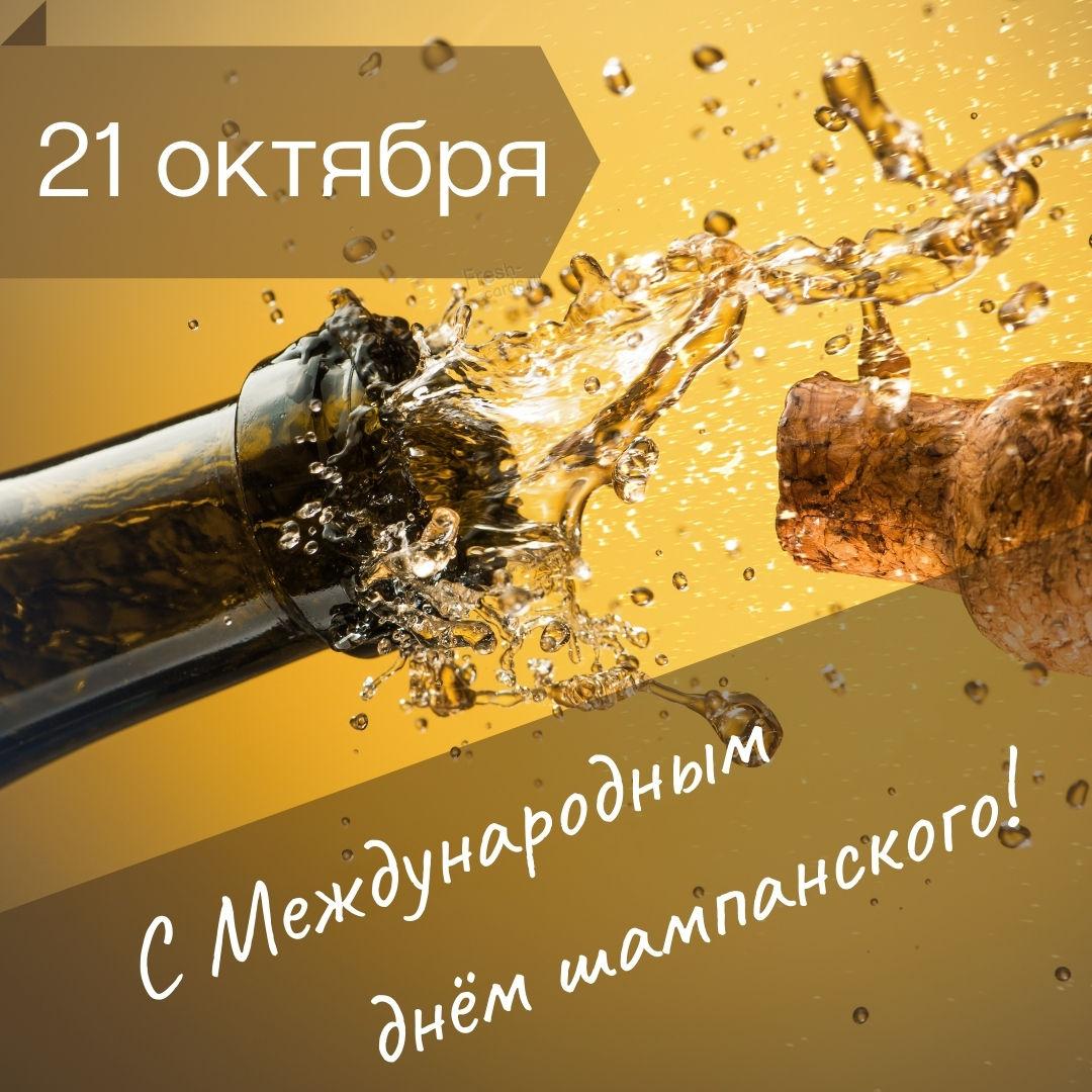 Международный день шампанского