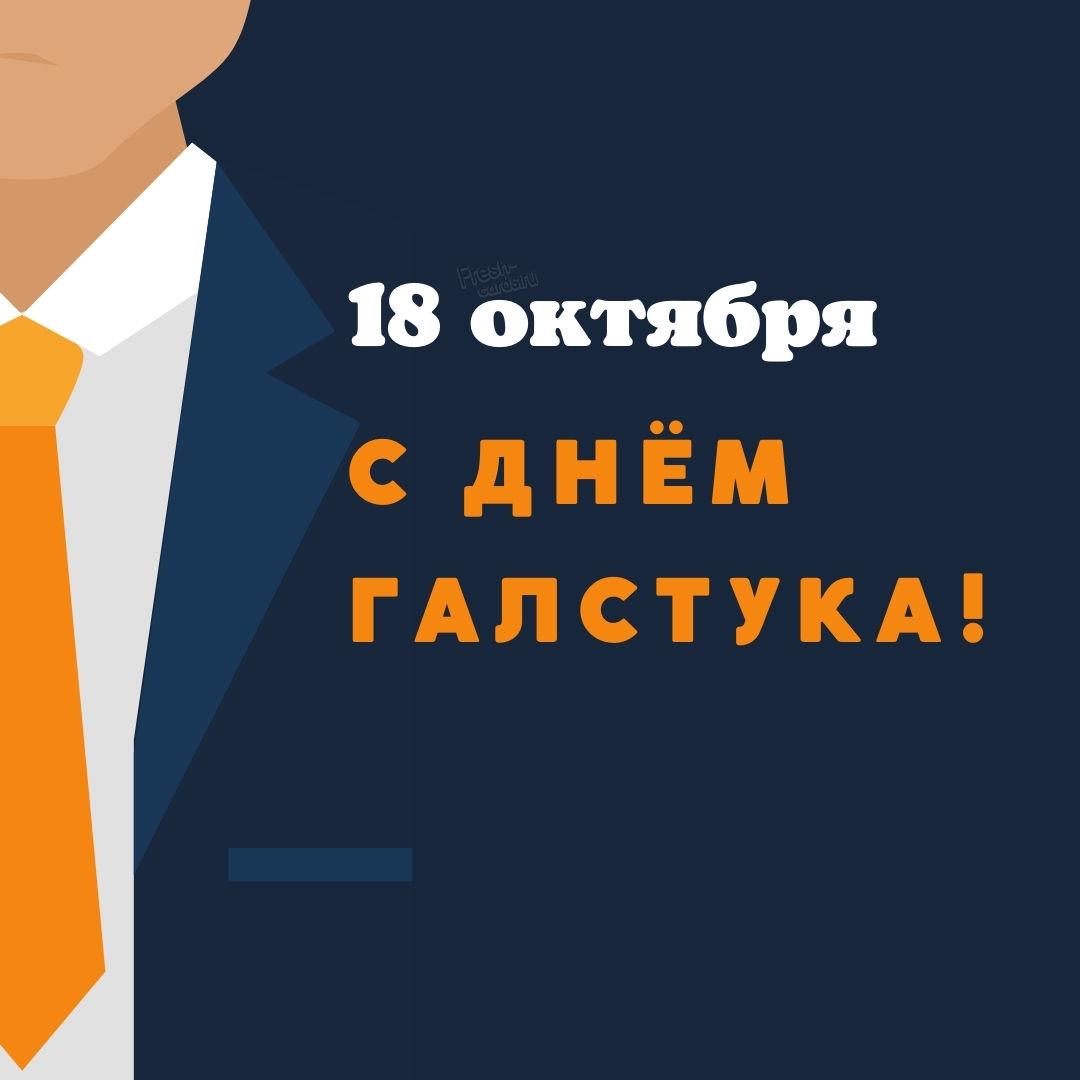 Международный день галстука