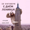 Международный день ленивца