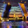 День Санкт-Петербурга