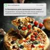 Всемирный день производителей пиццы
