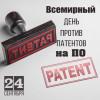Всемирный день против патентов на программное обеспечение