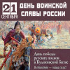 День победы над монголо-татарскими войсками в Куликовской битве