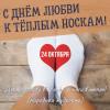 День любви к тёплым носкам