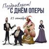 Всемирный день оперы