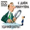 День рекрутера России