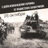 День освобождения от фашистских захватчиков