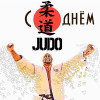 Всемирный день дзюдо