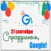 День рождения поисковой системы Google