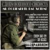 День войск связи ВС России
