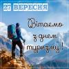 День туризма в Украине