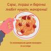 Всемирный день макарон