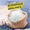 Всемирный день риса