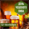 День чешского пива