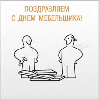 День мебельщика