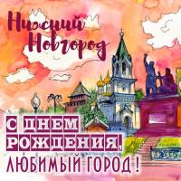 День города Нижний Новгород