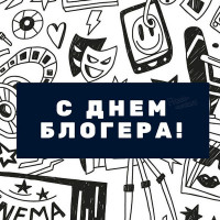 Международный день блогера