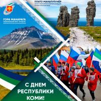 День Республики Коми