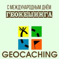 Международный день геокешинга