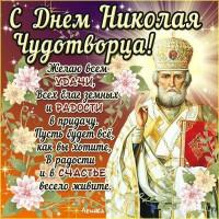 День Николая Чудотворца