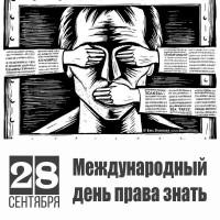 Международный день права знать