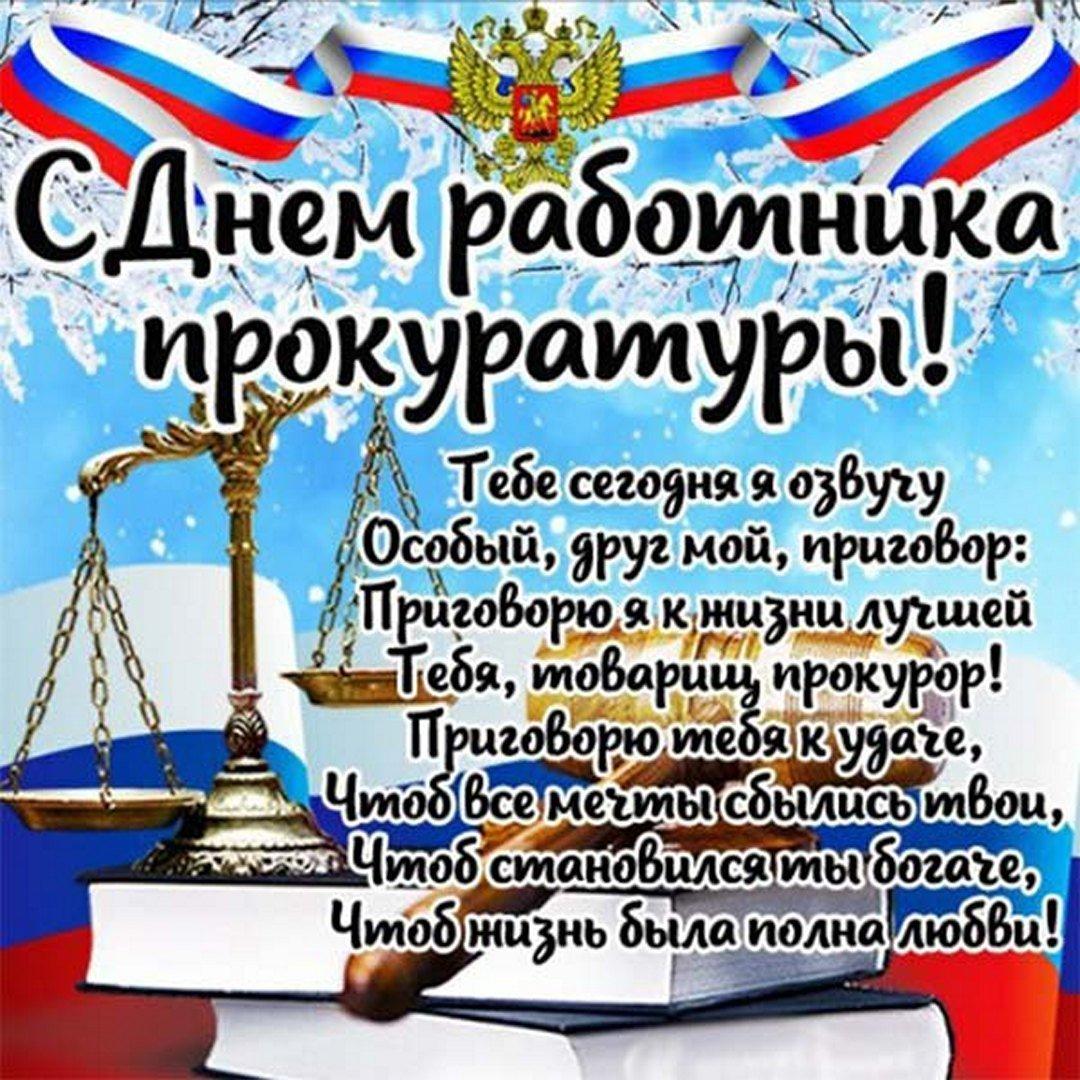 Открытки и картинки поздравления с Днем работника прокуратуры