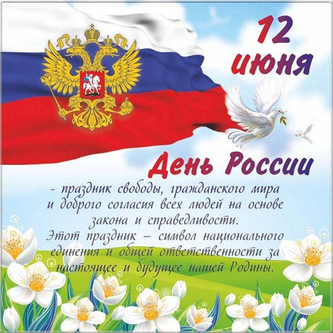Красивые открытки и картинки поздравления на День России 12 июня