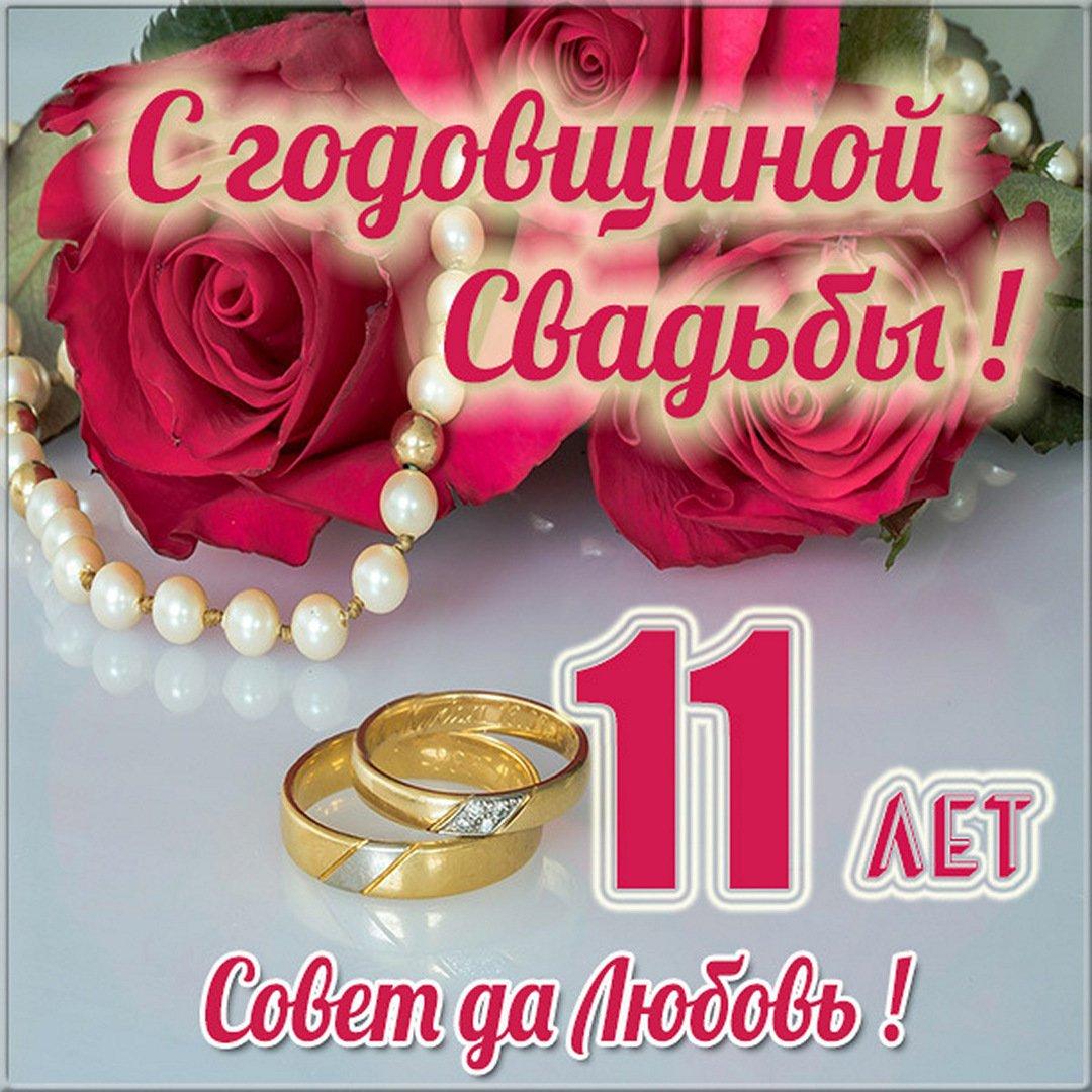 Свадьбы 11 мужу лет поздравления 11 лет: