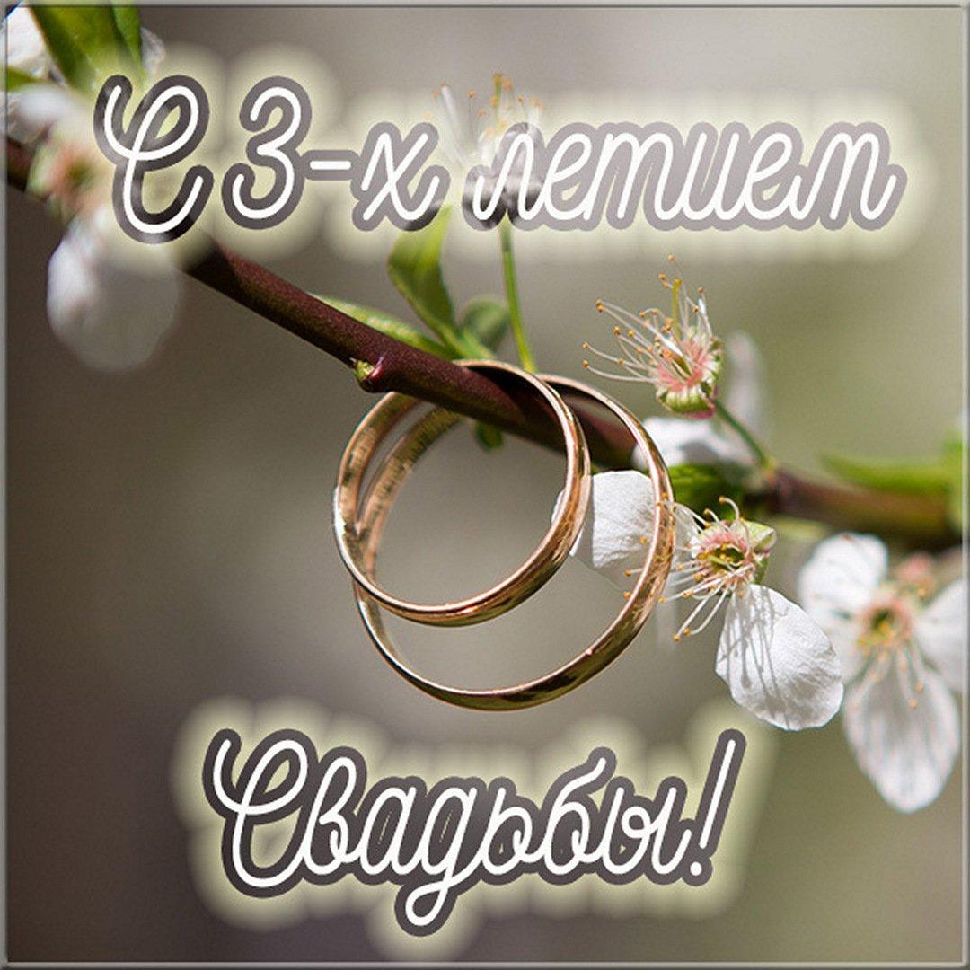 Года прозе 3 в свадьбы мужу поздравления Поздравления мужу
