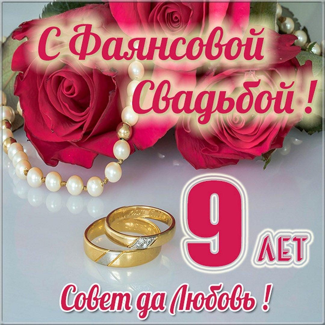 Поздравление мужу 9 лет свадьбы Поздравление мужу