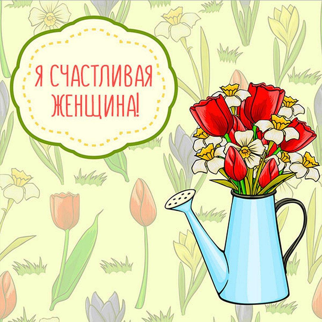 https://fresh-cards.ru/images/cards/kartinka-ya-schastlivaya-zhenschina-s-nadpisu.jpg
