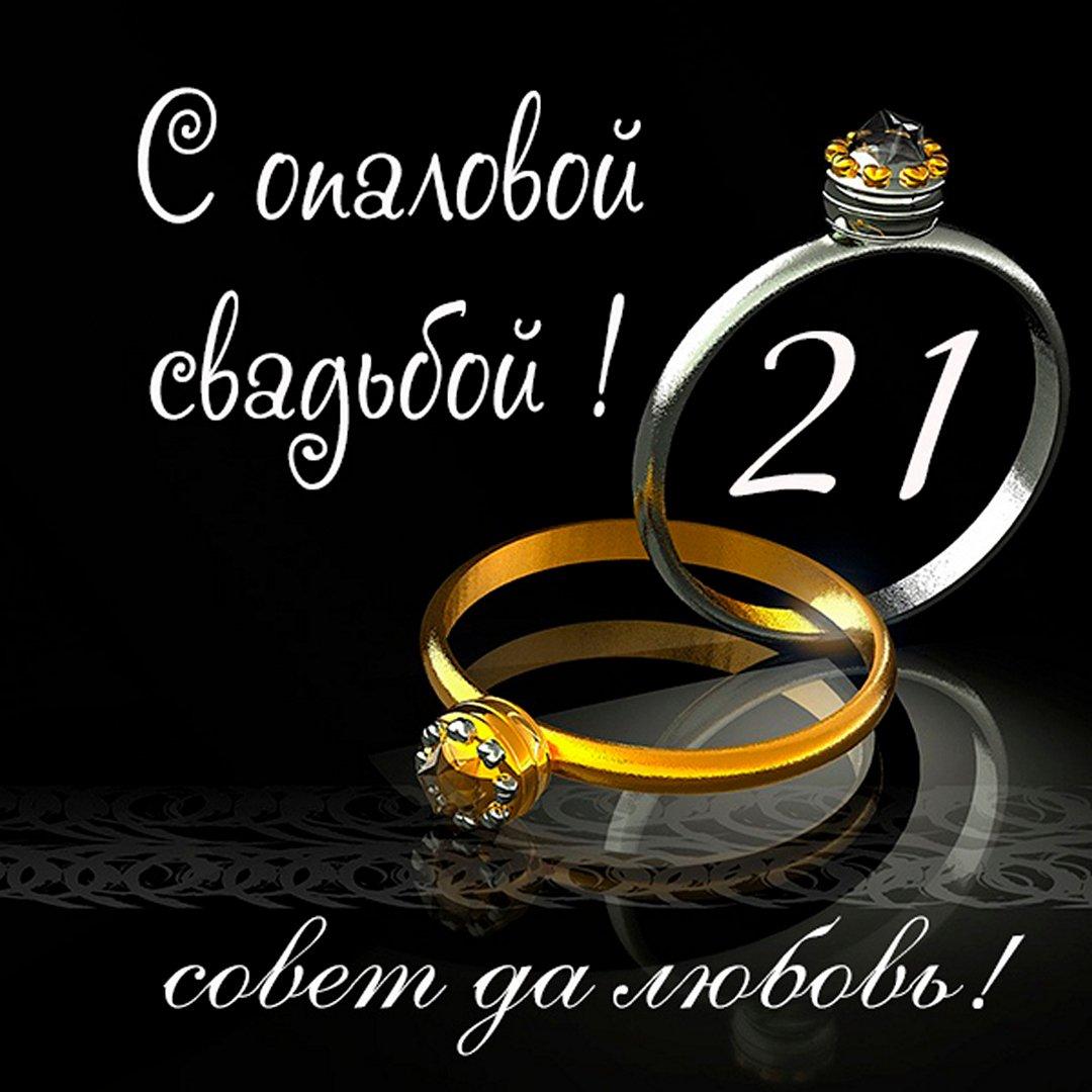 Поздравления 21 год мужу свадьбы Поздравления на