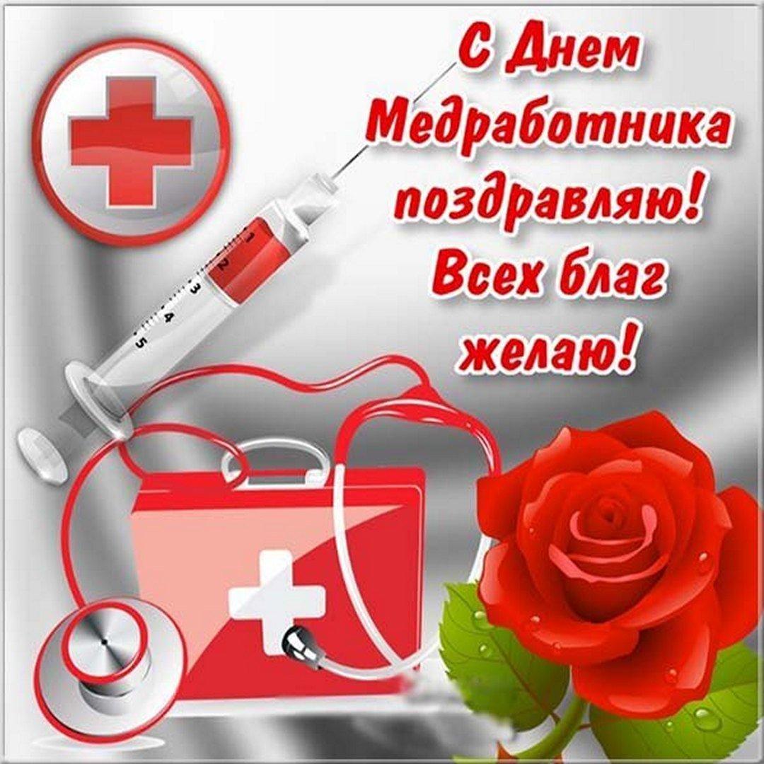 Открытки и картинки поздравления медику с Днем медицинского работника