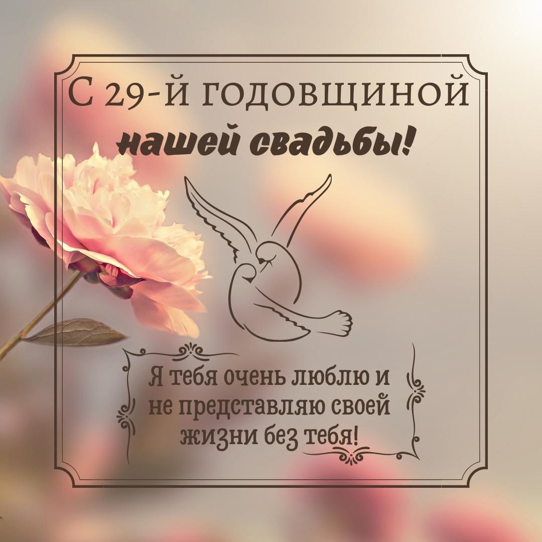 Свадьбы пожелания лет 29 Жемчужная свадьба