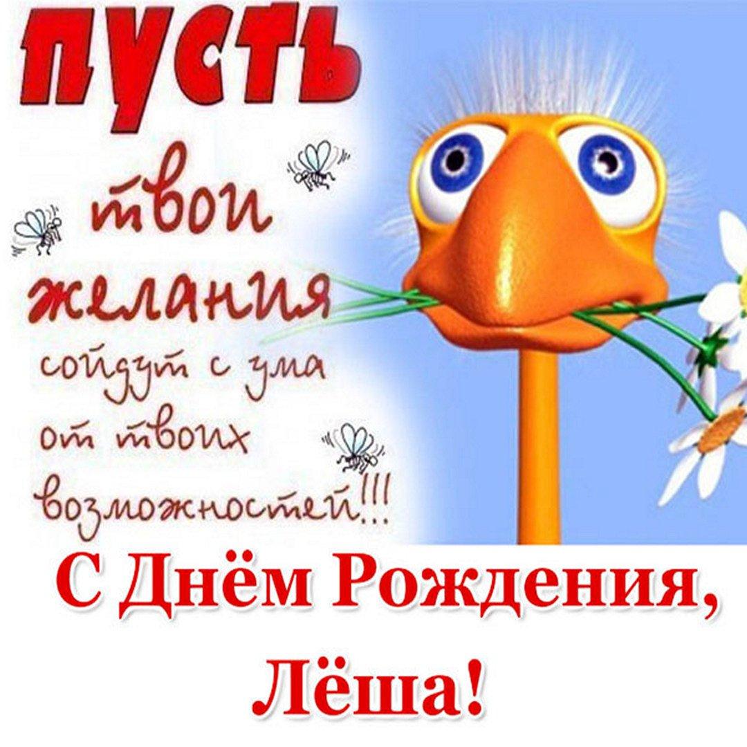 Открытки и прикольные картинки с днем рождения Алексей для Лехи и Леши