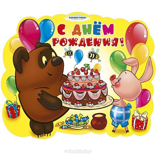 Открытка с днем рождения с добрым Винни Пухом