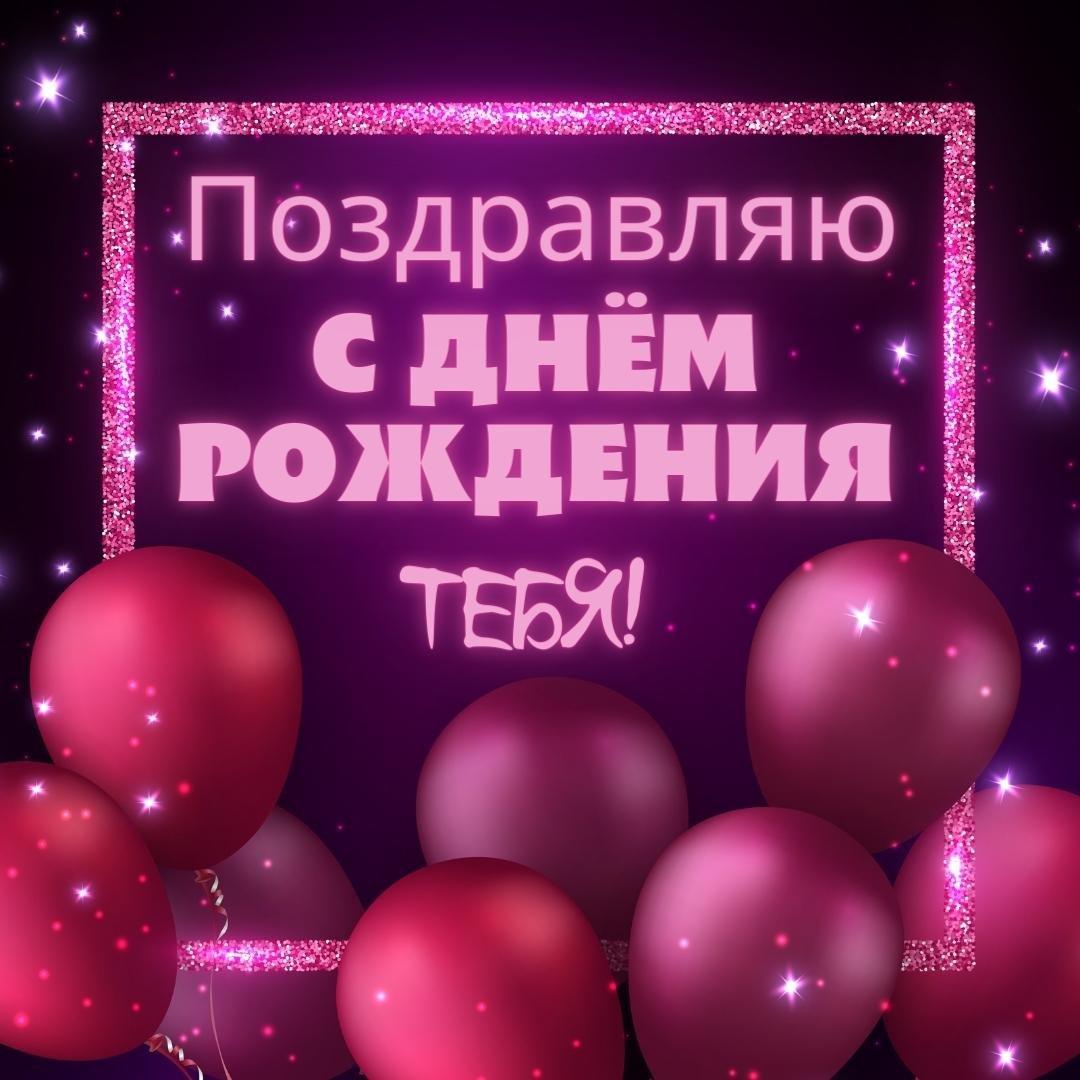 с днем рождения православных детей